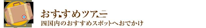 おすすめツアー新着タイトル